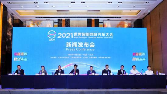 2021世界智能網聯汽車大會9月25-28日北京順義舉行