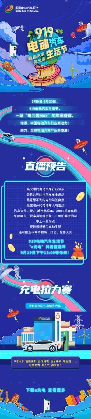"""智慧車生活 共享時尚綠色——""""第二屆919電動汽車生活節""""即將啟動"""